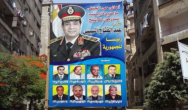 Egyptian_election_poster600x350px.jpg.jpe